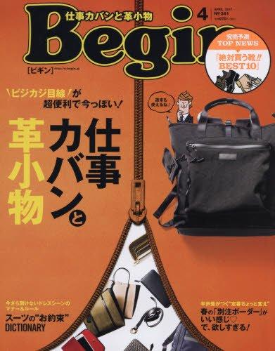 Begin (ビギン) 2017年 4月号 [雑誌]の詳細を見る