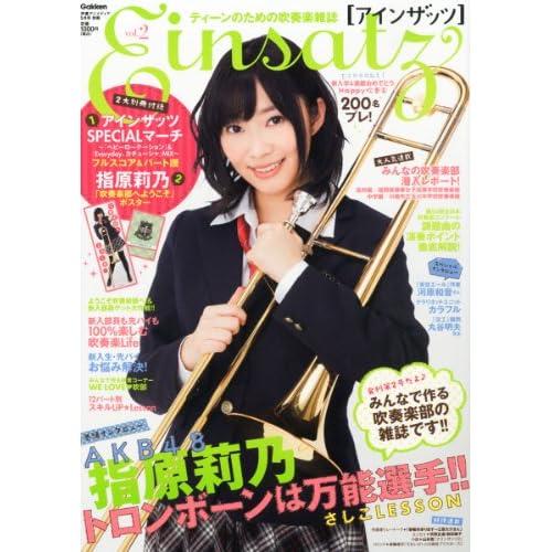 ティーンのための吹奏楽雑誌 アインザッツ Vol.2 2012年 05月号 [雑誌]