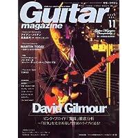 Guitar magazine (ギター・マガジン) 2006年 11月号 [雑誌]