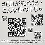 【早期購入特典あり】#CDが売れないこんな世の中じゃ(集合絵柄ブロマイド付)