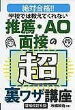 学校では教えてくれない推薦・AO面接の超裏ワザ講座 増補改訂5版 (YELL books)