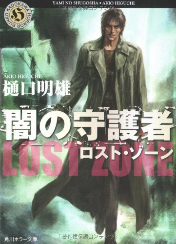 闇の守護者  ロスト・ゾーン (角川ホラー文庫)の詳細を見る