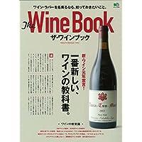 The Wine Book (ザ・ワインブック) (エイムック 3292)
