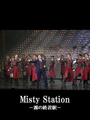 Misty Station-霧の終着駅-('12年月組・東京・千秋楽) 月組 東京宝塚劇場