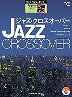 STAGEA・EL ポピュラー・シリーズ 5~3級 Vol.76 ジャズ・クロスオーバー
