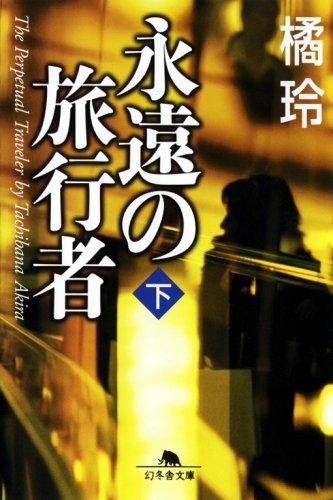 永遠の旅行者〈下〉 (幻冬舎文庫)の詳細を見る