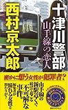 十津川警部 山手線の恋人 (講談社ノベルス) 画像