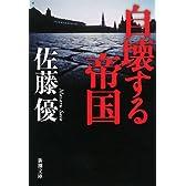 自壊する帝国 (新潮文庫)