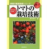 消費者志向を重視したトマトの栽培技術 (野菜の栽培技術シリーズ)