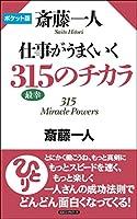 ポケット版 斎藤一人 仕事がうまくいく 315のチカラ