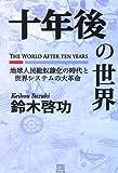 十年後の世界―地球人民総奴隷化の時代と世界システムの大革命