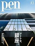 Pen (ペン)「特集:完全保存版 アートな、銀座。」〈2017年 5/1号〉 [雑誌]