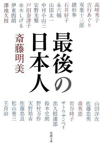最後の日本人 (新潮文庫)の詳細を見る