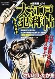 大江戸犯科帖探索屋ガイ 踊る埋蔵金 (SPコミックス SPポケットワイド)