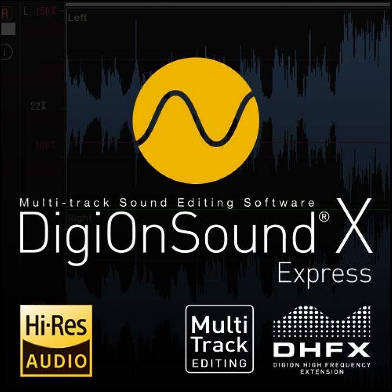 フロンティア気を散らす二週間DigiOnSound X Express | ダウンロード版