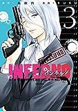 インフェルノ(3) (ARIAコミックス)