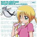 「ハヤテのごとく!」キャラクターカバーCD~選曲:畑健二郎~ (初回限定盤)