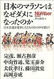 日本のマラソンはなぜダメになったのか 日本記録を更新した7人の侍の声を聞け! (文春e-book)