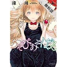 あそびあそばせ【期間限定無料版】 1 (ジェッツコミックス)