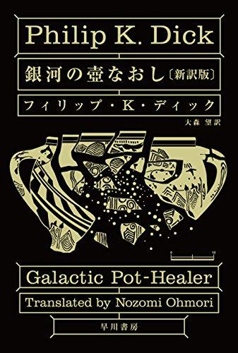 銀河の壺なおし〔新訳版〕 (ハヤカワ文庫SF)