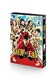 謝罪の王様[DVD]