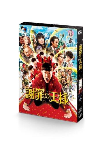 謝罪の王様 [DVD]の詳細を見る