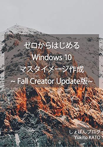 ゼロからはじめるWindows 10マスタイメージ作成: ~Fall Creator Update版~ (しょぼんブログ)