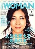 日経 WOMAN (ウーマン) 2007年 08月号 [雑誌]