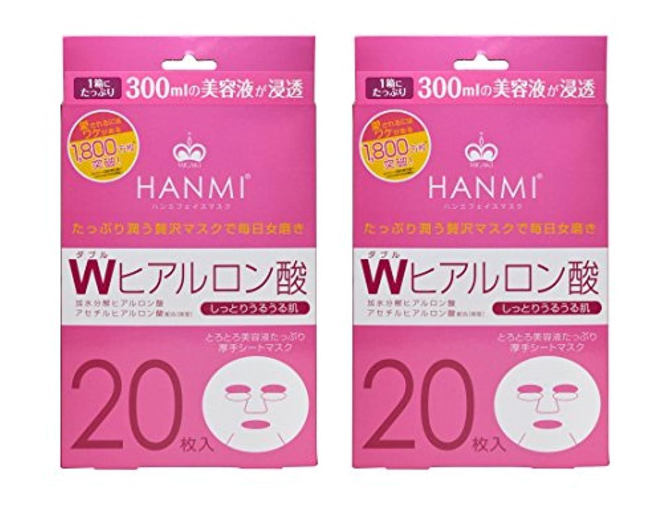 将来のロデオ火薬MIGAKI ハンミフェイスマスク プラス Wヒアルロン酸 20枚入×2個セット
