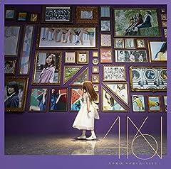 ありがちな恋愛♪乃木坂46のCDジャケット