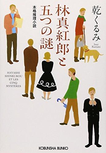 林真紅郎と五つの謎 (光文社文庫)の詳細を見る