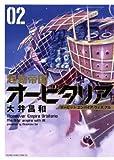 起動帝国オービタリア 02 (ヤングキングコミックス)