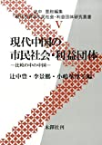 現代中国の市民社会・利益団体―比較の中の中国 (現代世界の市民社会・利益団体研究叢書)
