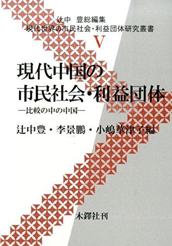 現代中国の市民社会・利益団体―...