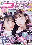ニコ☆プチ 2019年 10 月号 [雑誌]