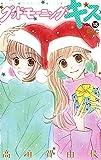 グッドモーニング・キス 18 (りぼんマスコットコミックス)