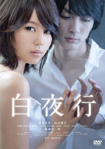 白夜行 [DVD]