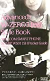Advanced/W-ZERO3[es]Style Book 画像