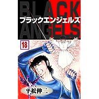 ブラック・エンジェルズ18