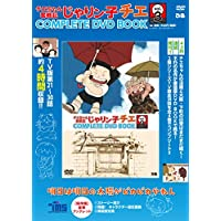「チエちゃん奮戦記 じゃりン子チエ COMPLETE DVD BOOK」vol.3 (<DVD>)