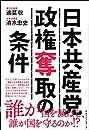 日本共産党政権奪取の条件