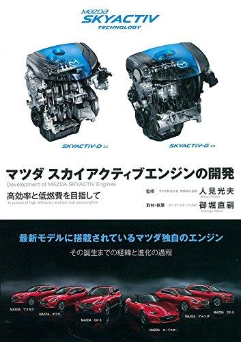 マツダスカイアクティブエンジンの開発―高効率と低燃費を目指して