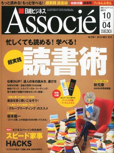 日経ビジネス Associe (アソシエ) 2011年 10/4号 [雑誌]の詳細を見る