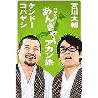 宮川大輔 ケンドーコバヤシ 日本全国あんぎゃー アカン旅