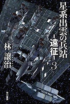 星系出雲の兵站-遠征-3 (ハヤカワ文庫JA)