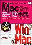 Windowsユーザーのための Mac操作逆引き事典 (日経BPパソコンベストムック)