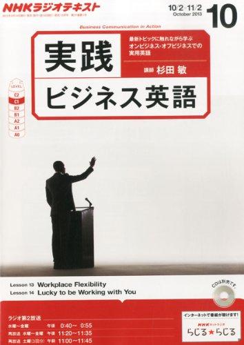 NHK ラジオ 実践ビジネス英語 2013年 10月号 [雑誌]の詳細を見る