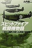 スピットファイア戦闘機物語 イギリス国民が讃える救国の戦闘機 (光人社NF文庫) 画像