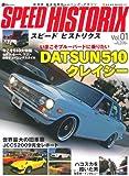 SPEED HISTORIX Vol.1―新感覚国産旧車チューニング・マシン (NEKO MOOK 1422 J's Tipo special) 画像