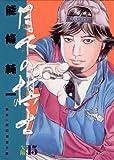 月下の棋士(15) (ビッグコミックス)